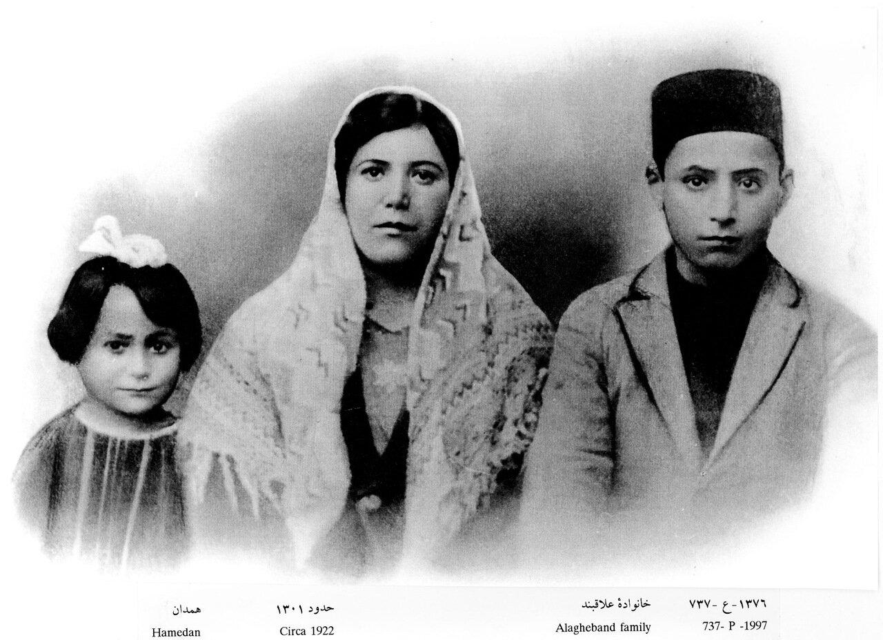Семья Алакбанд, Хамадан, ок. 1922