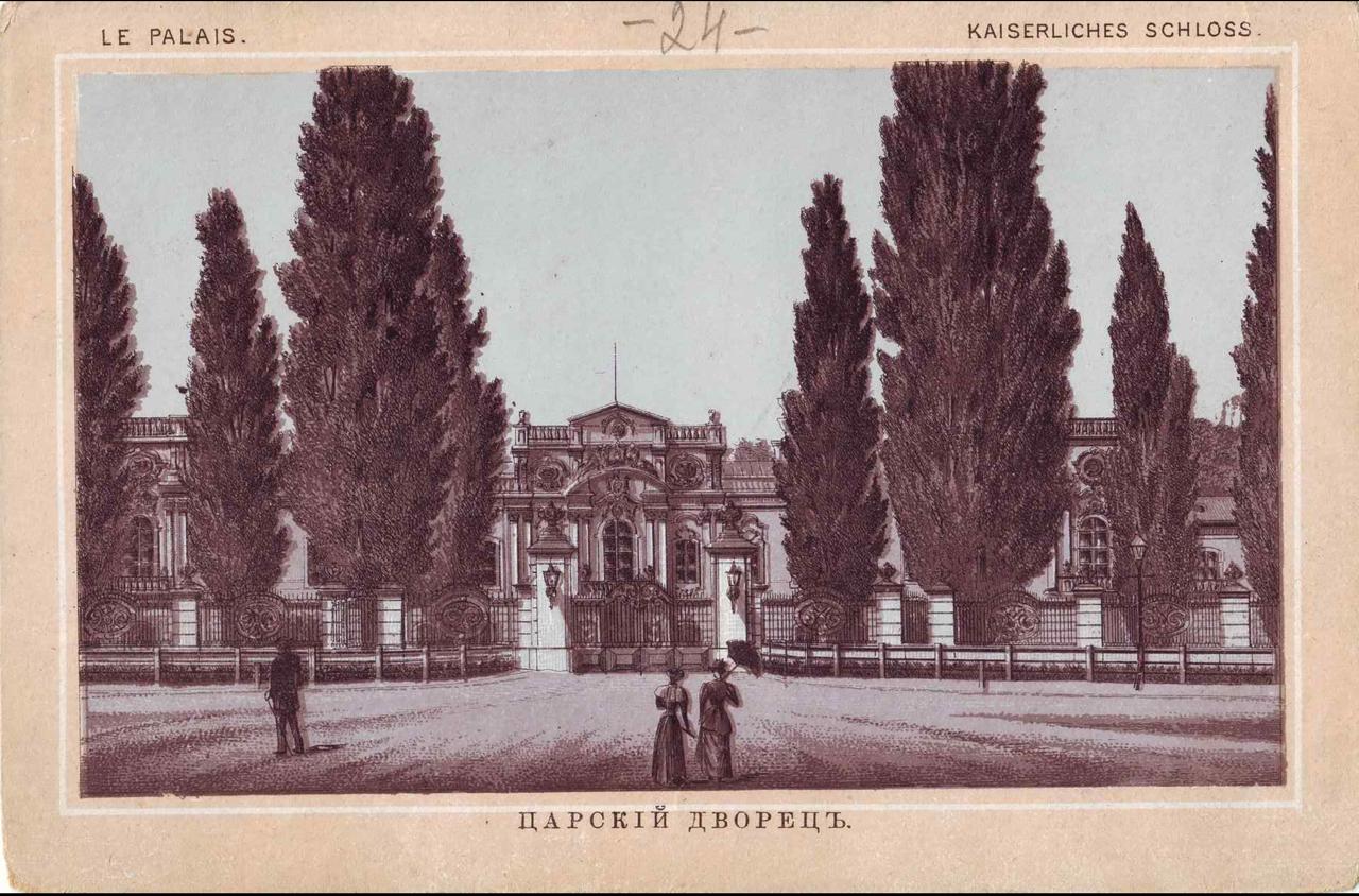 Царский дворец