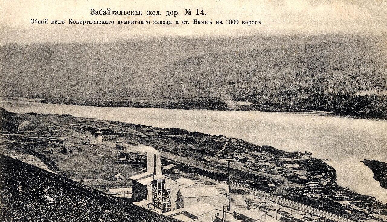 Общий вид Кокертаевского цементного завода и ст. Баян на 1000 версте