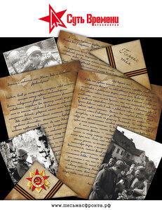 Штендер «Письма с фронта»