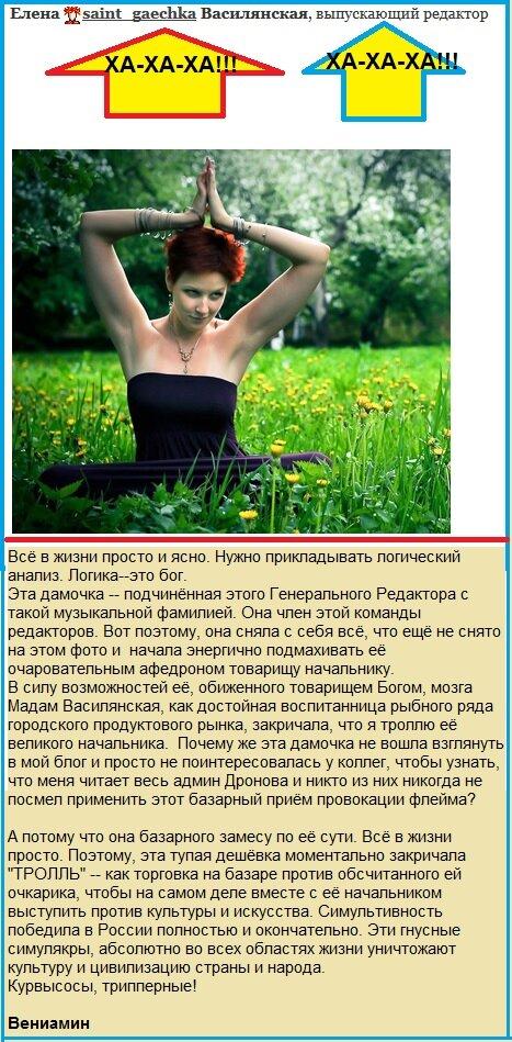 Василянская--базарная и тупая. Пост