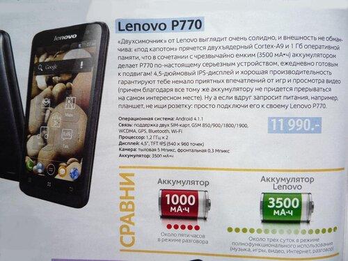 Lenovo P770 (с зарядкой внешних портативных устройств)