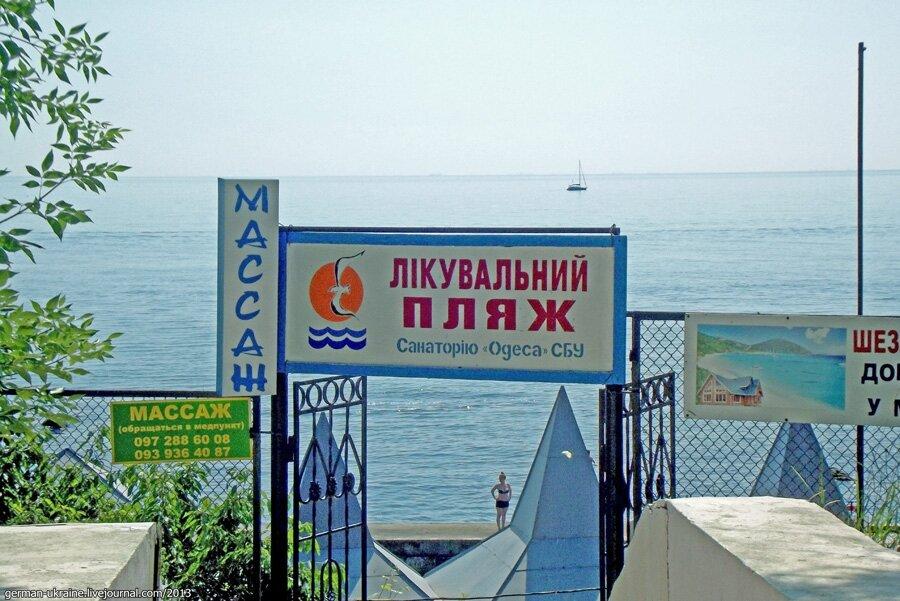 СБУ пляж