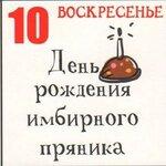 День рождения имбирного пряника