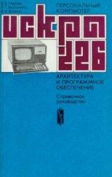 Книги с описанием отечественных ЭВМ и ПЭВМ. 0_142af8_7e493757_orig