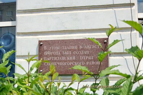 Памятная доска на здании Комитета по народному образованию