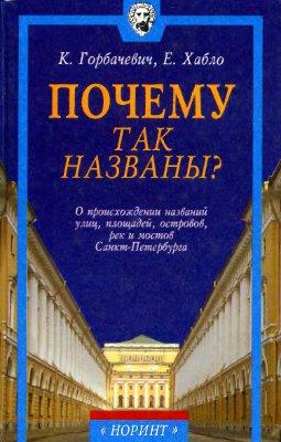 Почему так названы? О происхождении названий улиц, площадей, островов, рек и мостов Санкт - Петербурга скачать djvu