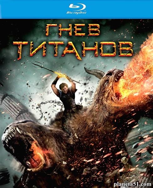 Гнев Титанов / Wrath of the Titans (2012/HDRip)