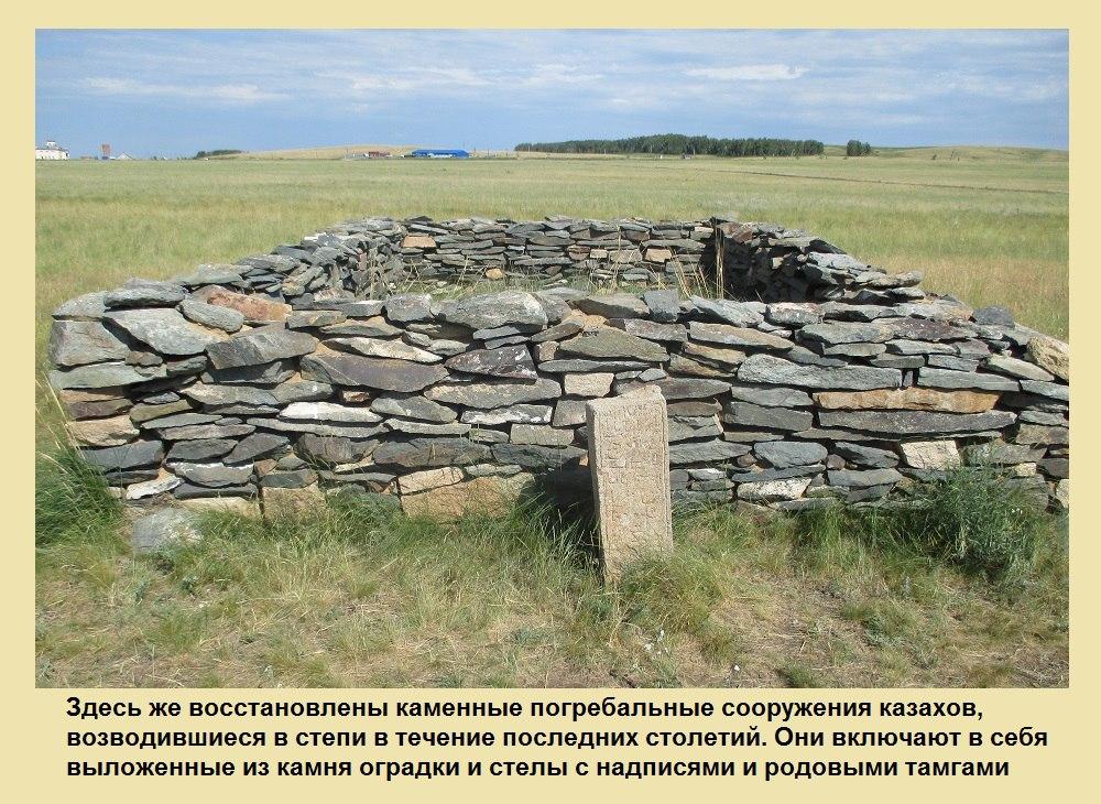 Погребальные сооружения казахов  (05.11.2015)