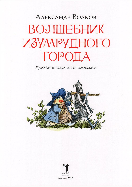 The Wonderful Wizard Of Oz Illustrator E Gorokhovsky Book Graphics