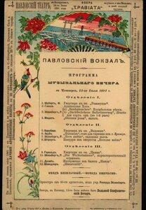 Павловский вокзал. 1891-07-11