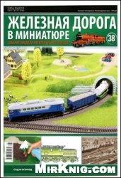 Журнал Железная дорога в миниатюре №38