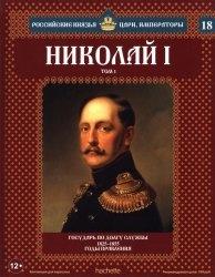 Книга Российские князья, цари, императоры. Николай I