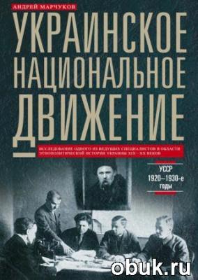 Книга Украинское национальное движение. УССР. 1920–1930-е годы