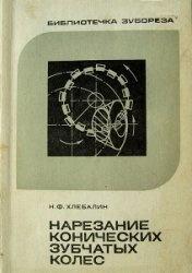 Книга Нарезание конических зубчатых колес