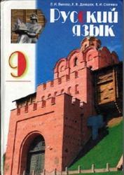 Книга Русский язык, 9 класс, Быкова Е.И., Давидюк Л.В., Стативка В.И., 2009