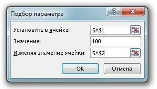 Рис. 1.4. Диалоговое окно Подбор параметра