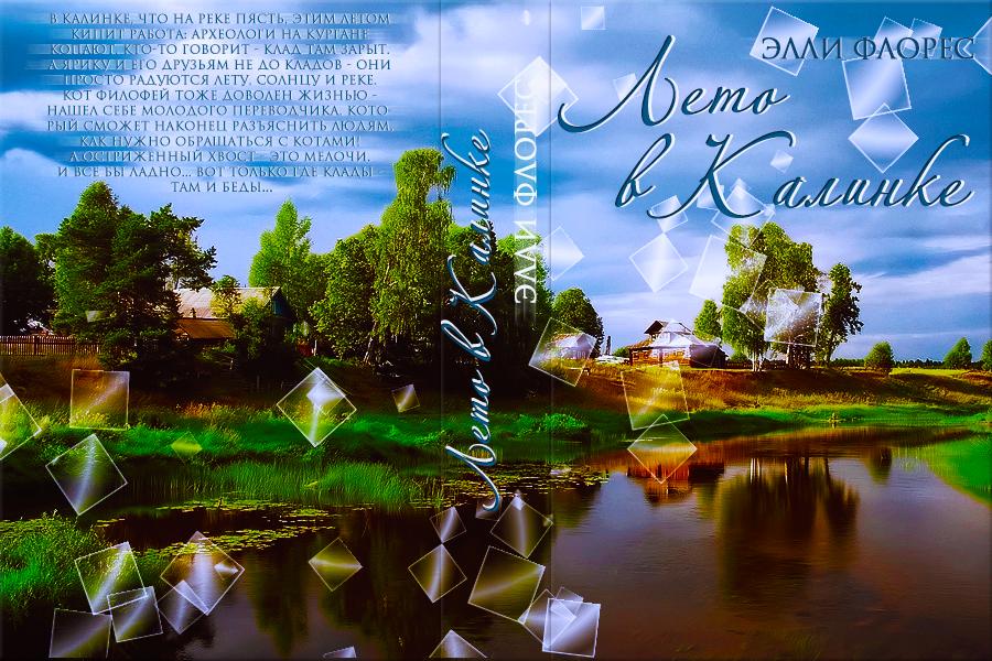 """обложка """"Лето в Калинке"""""""