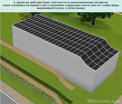 Строительство изогнутой крыши в Симс 3