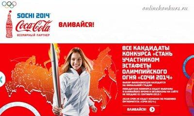 лотерея Coca-Cola выиграй поездку в Сочи