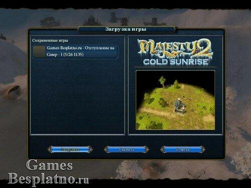 Majesty 2: Холодный Рассвет / Majesty 2: Cold Sunrise