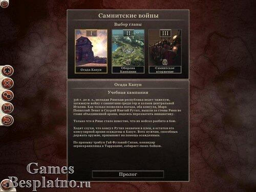 Total War: Rome 2 / Total War: Рим 2