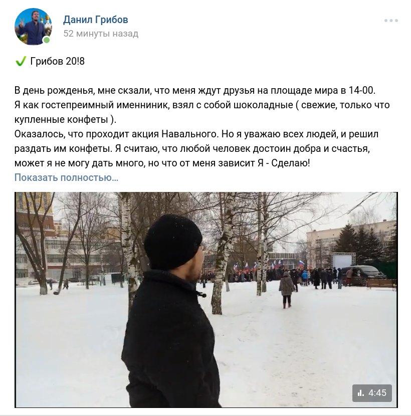 Забастовка Навального 28.01.2018 - 48