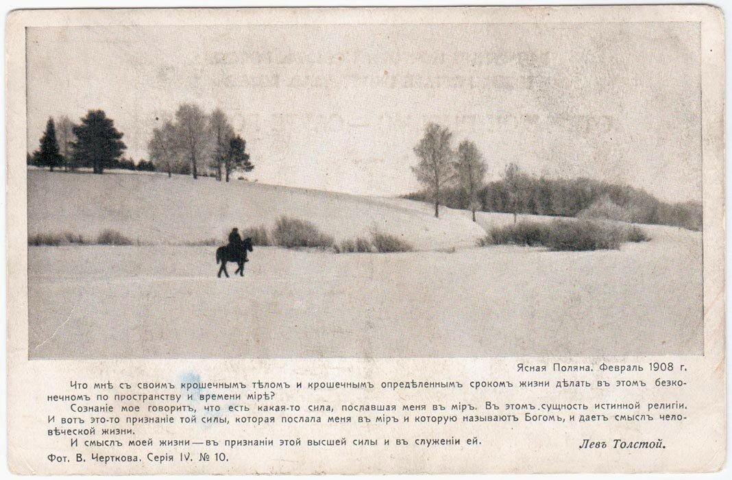 Лев Толстой Серия IV №10