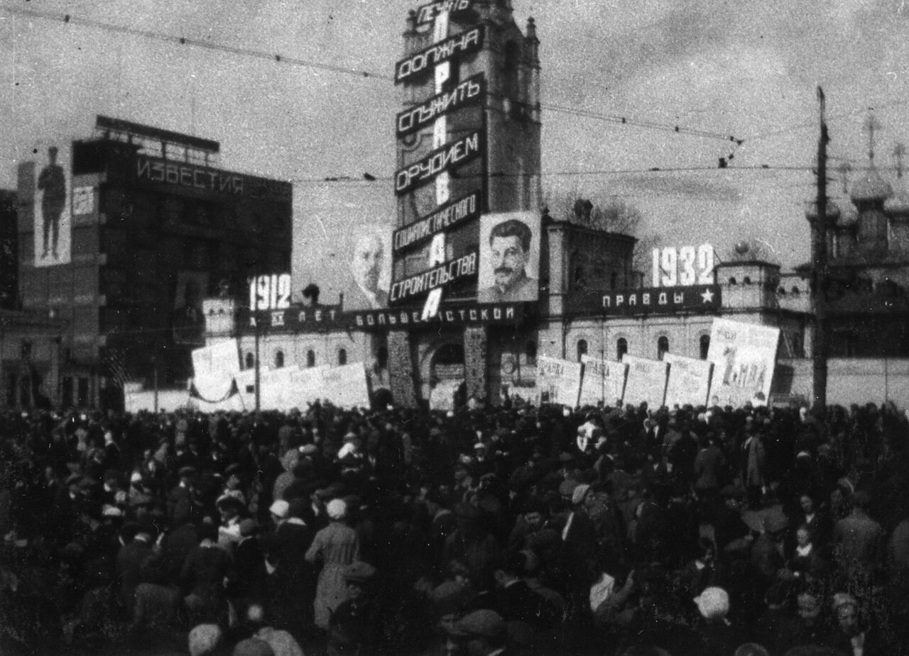 Москва, 1932 г.