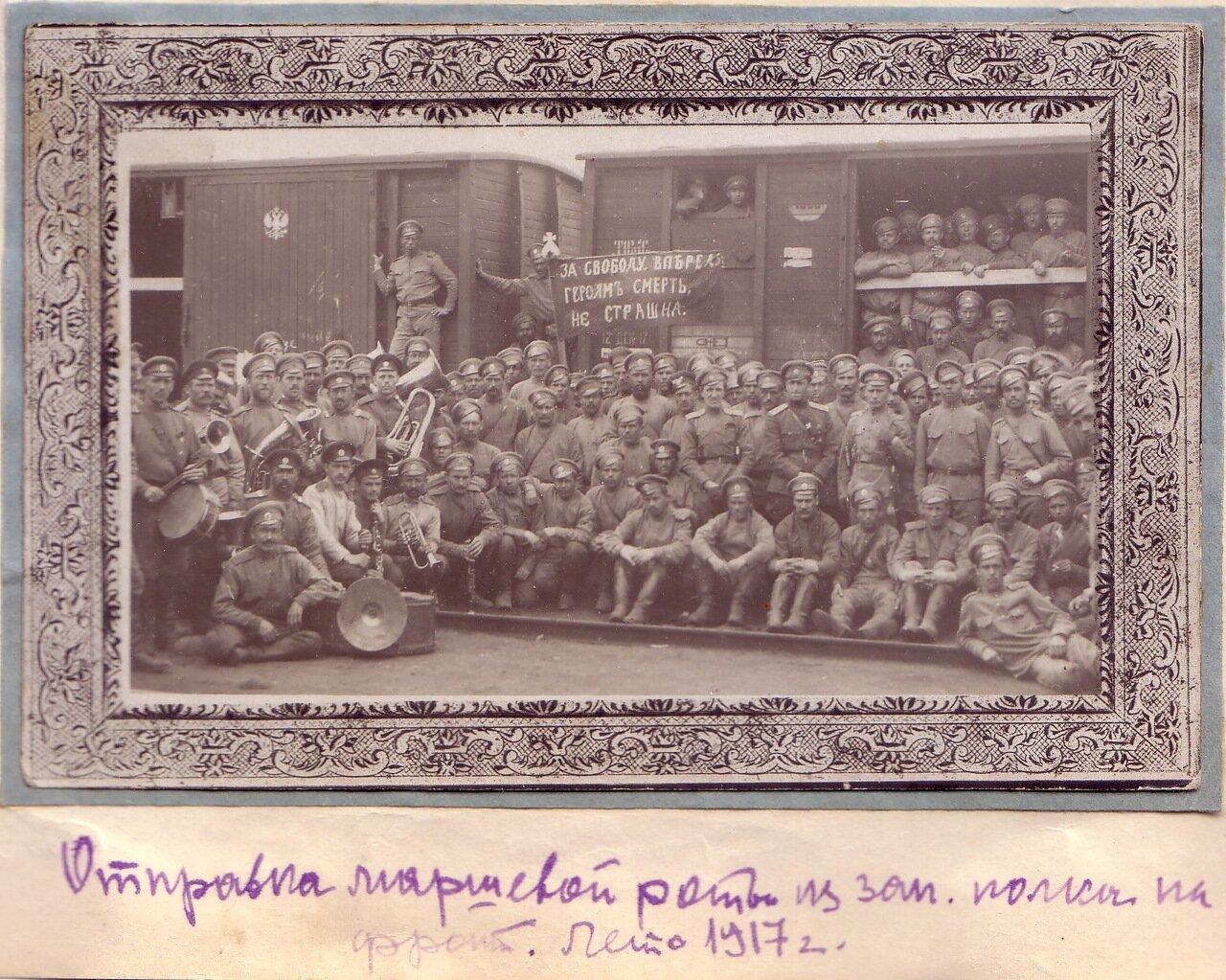 Отправка маршевой роты из запасного полка на фронт. Лето 1917