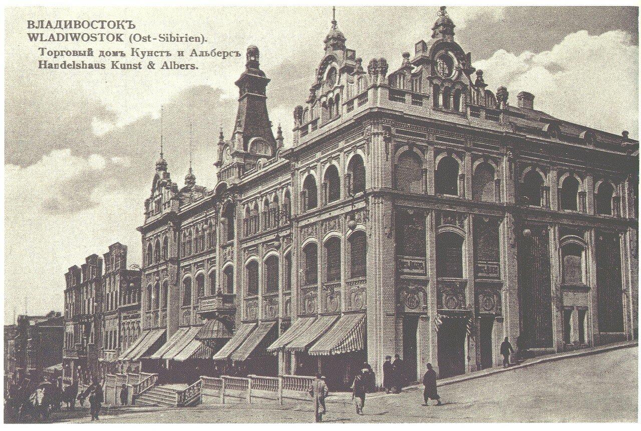 Торговый дом Кунст и Альберт