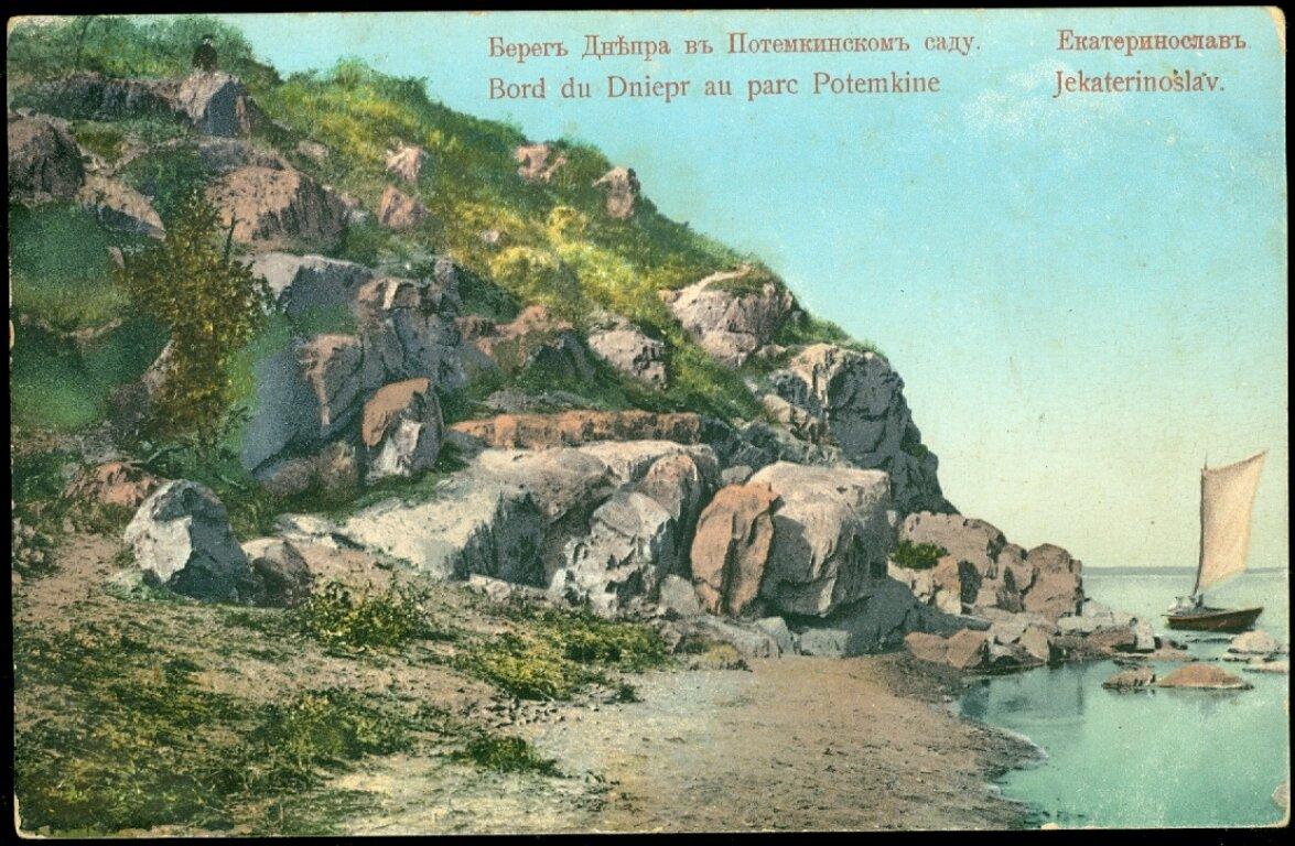 Берег Днепра в Потемкинскомъ саду