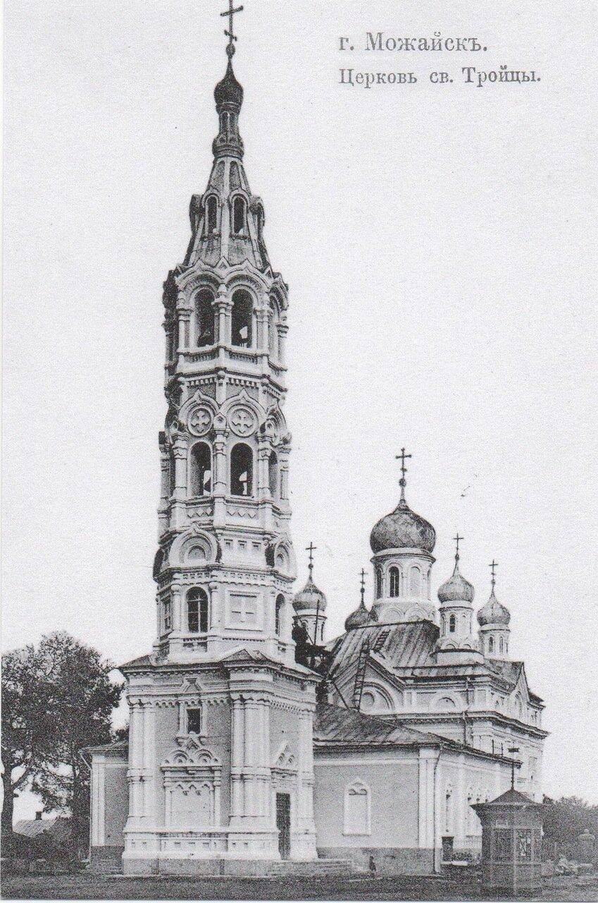 Церковь св. Троицы.