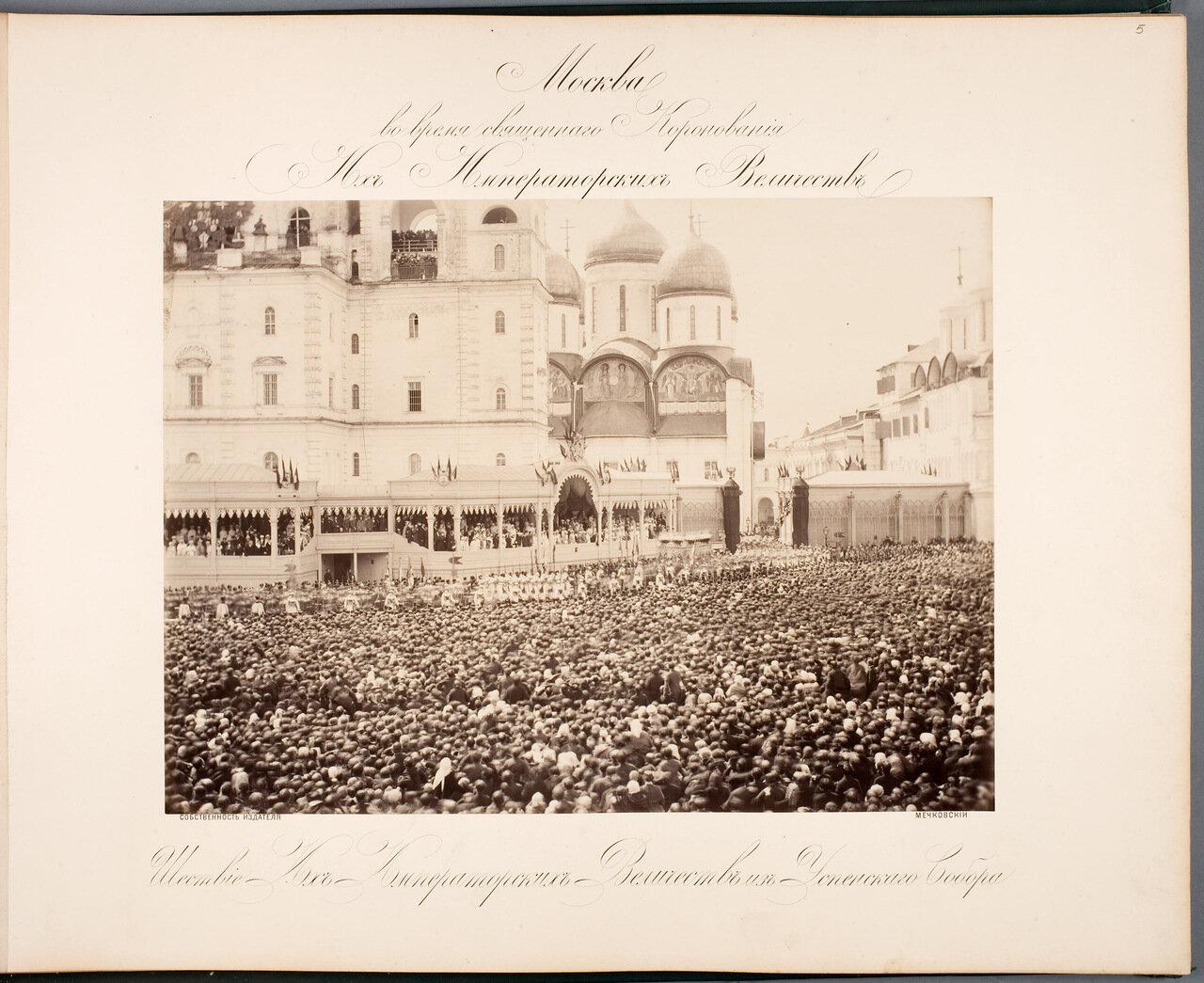 Шествие Их Императорских Величеств из Успенского собора