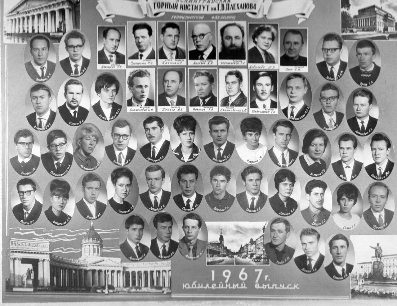 1967. Горный институт им. Плеханова