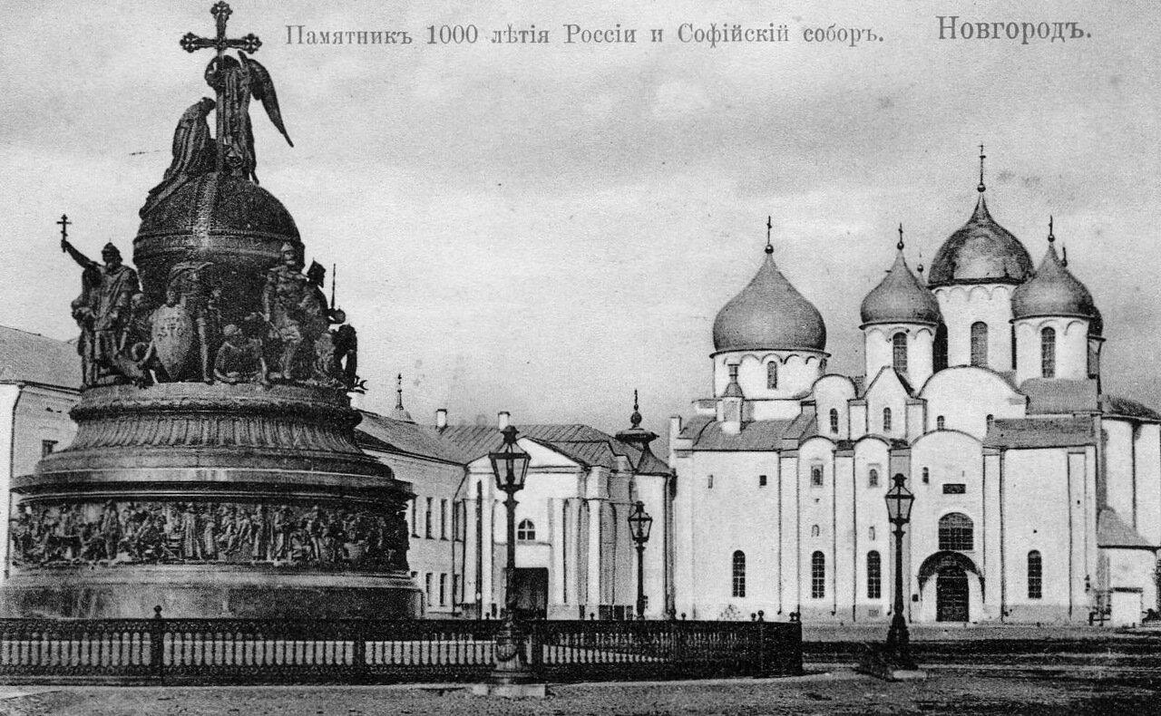 Памятник «Тысячелетие России» и Софийский собор