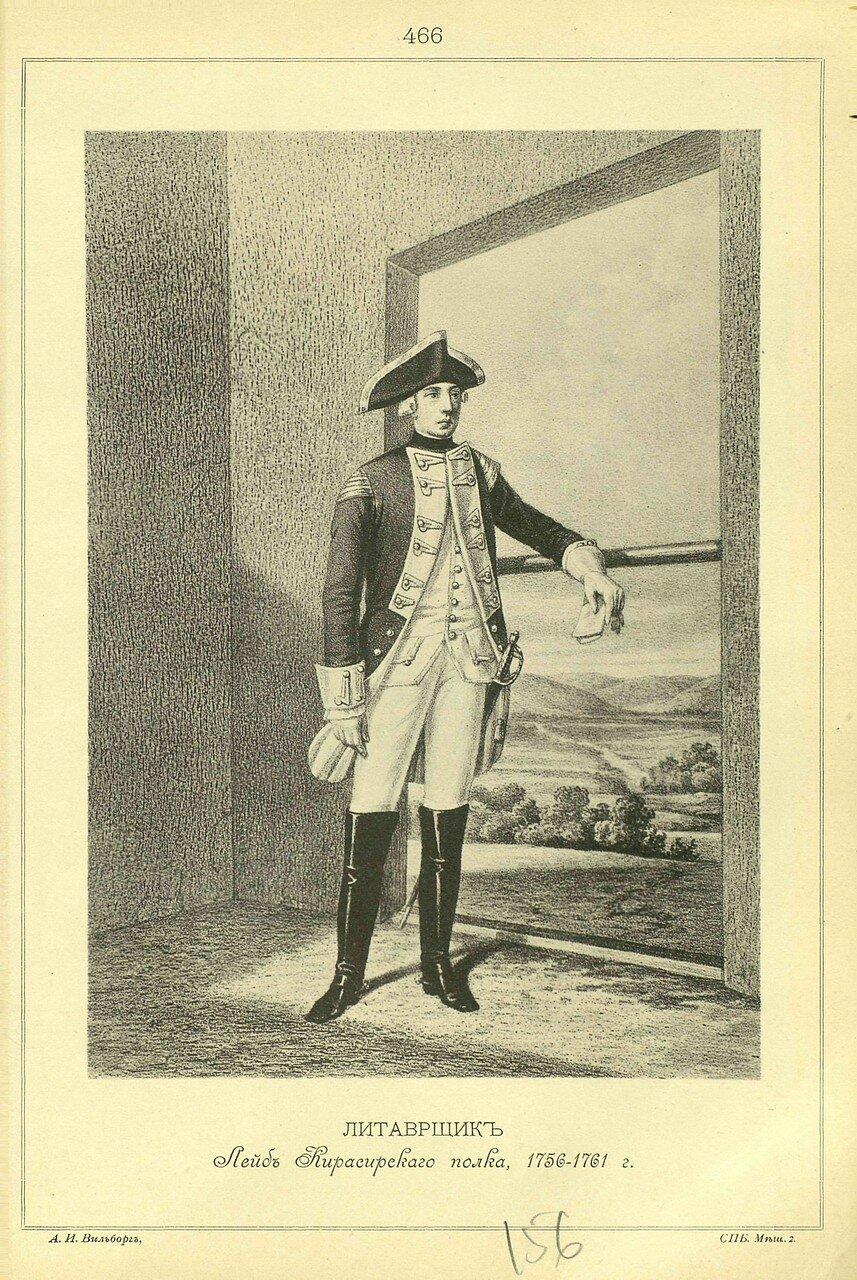 466. ЛИТАВРЩИК Лейб-Кирасирского полка, 1756-1761 г.