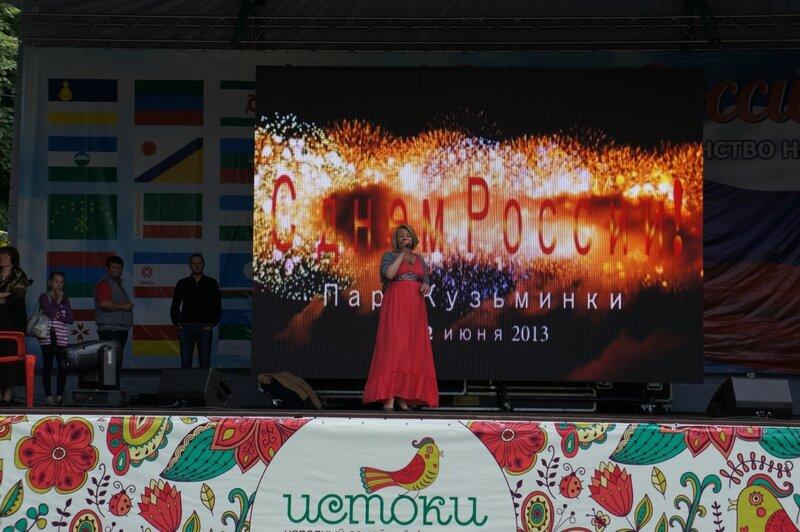 День независимости России 2013, Кузьминки
