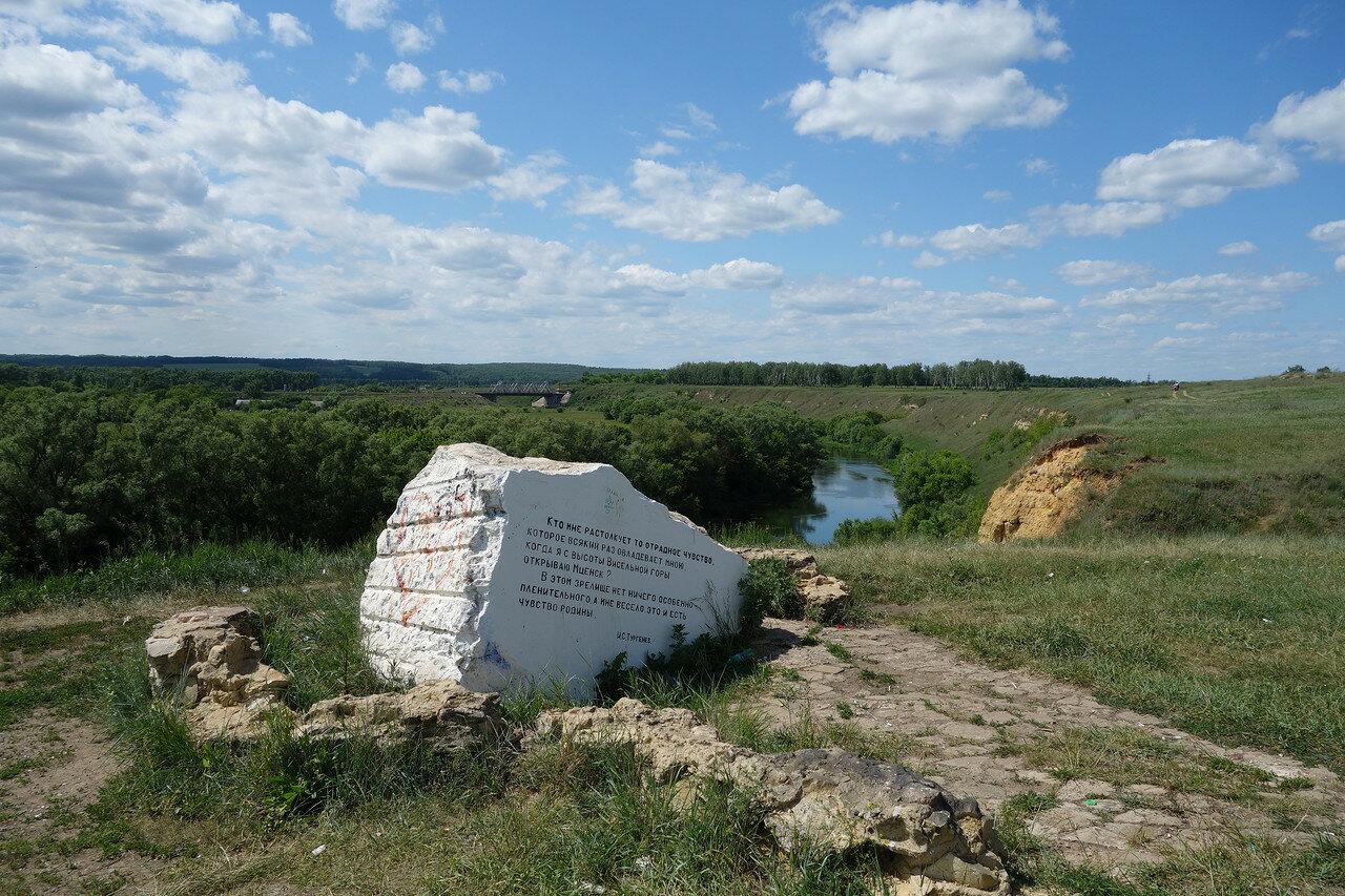 облака, Зуша и Тургеневский камень