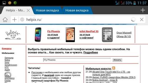 Dolphin Browser (несколько открытых вкладок)