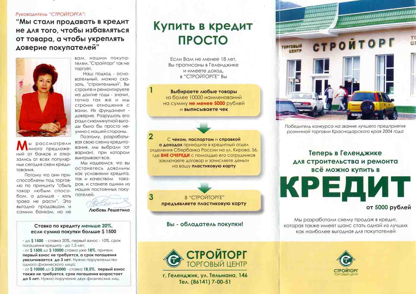 Печатная реклама, Денис Богомолов, Стройторг