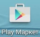 Установка вайбер через Play Маркет на телефон