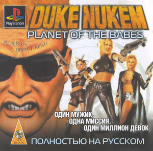 Duke Nukem Land Of The Babes Android