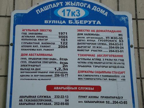 Отдых в Беларуссии: Минск, Паспорт жилого дома