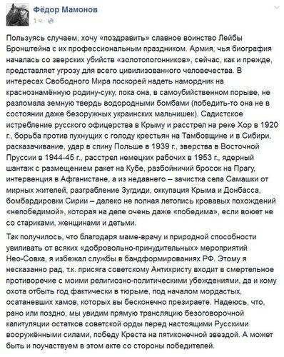 Мамонов_Армия.jpg