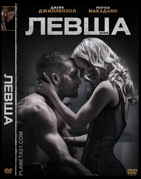 Левша / Southpaw (2015/WEB-DL/WEB-DLRip/Лицензия)