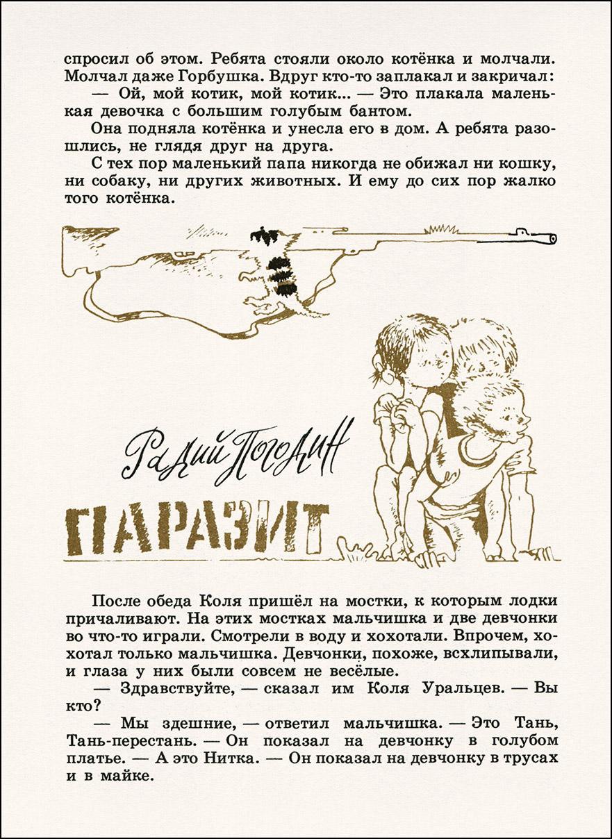А. Маркелов-Быстряков, Поступок