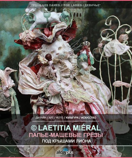 Папье-маше от Laetitia Miéral. Женское счастье :)