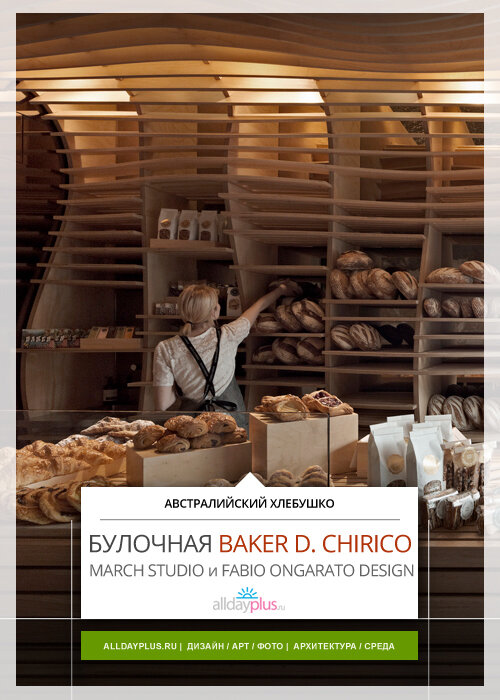 """Булочная """"Baker D. Chirico"""" - традиции ремесла и современный дизайн"""