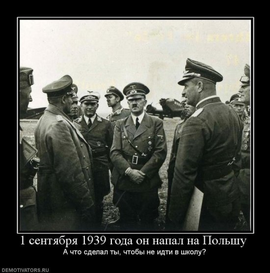Гитлер-Вторая-Мировая-война-1-сентября-школота